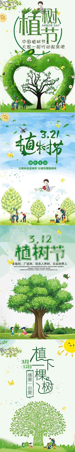 绿色植树节环保海报 PSD