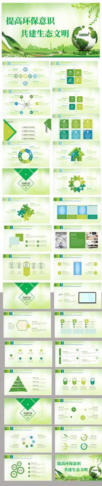 绿色环保PPT