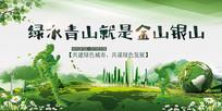 绿色生态环保宣传展板