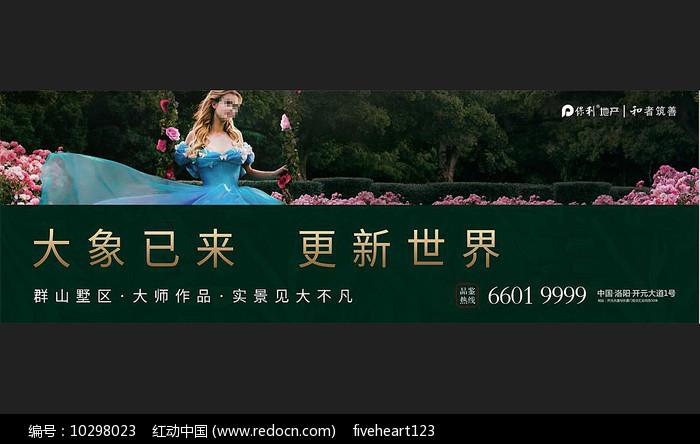 绿色洋房别墅地产海报设计图片