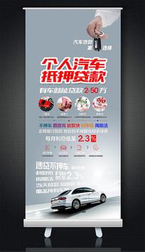 汽车抵押贷款宣传海报易拉宝