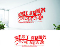 清洗职工工会文化墙