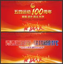 庆祝五四运动100周年展板