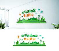 生态文明环保主题文化墙