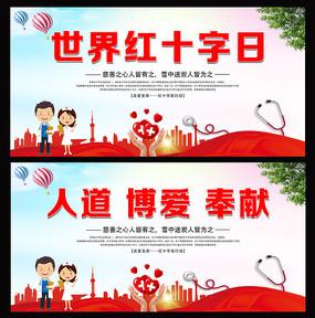 世界红十字日展板