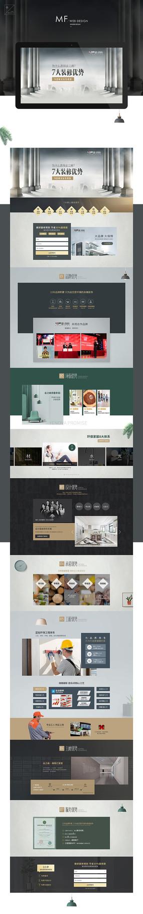室内装修公司品牌优势网页设计