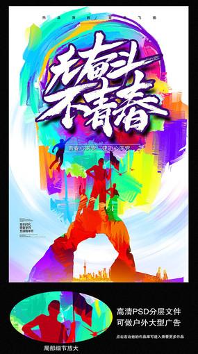 时尚大气青年节主题海报