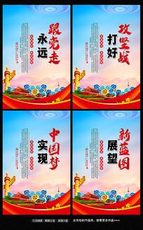实现中国梦党建标语展板设计