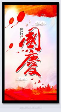 十一国庆节节日活动海报