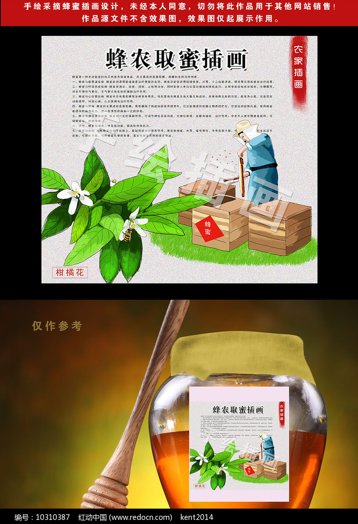 手绘蜂农采集蜂蜜插画包装设计图片