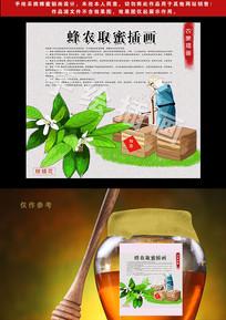 手绘蜂农采集蜂蜜插画包装设计