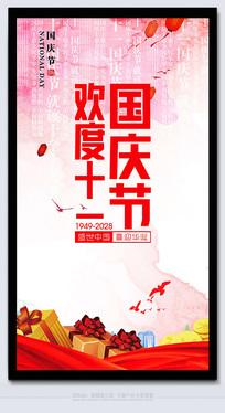 水墨欢度十一国庆节海报