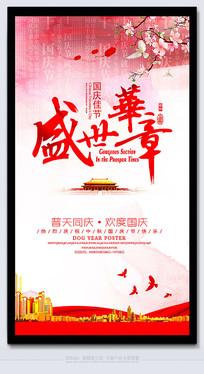 水墨盛世华诞十一国庆节海报