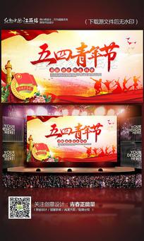 水墨中国风五四青年节宣传海报设计