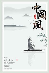 水墨中国风夏至海报模板