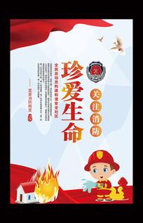提高消防安全意识展板