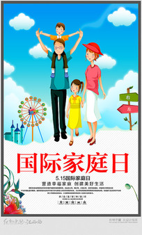温馨国际家庭日海报