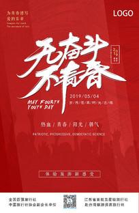 五四青年节无奋斗不青春 PSD