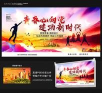五四青年节主题背景展板