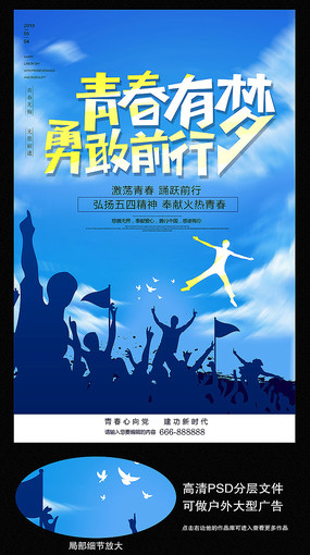 五四青年节主题海报