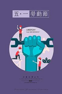 五一劳动节宣传简约海报 PSD