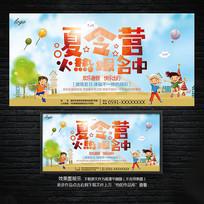 夏令营招生报名海报设计