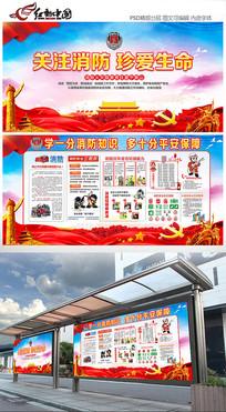 消防安全知识宣传栏设计