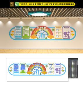 小学文化墙设计