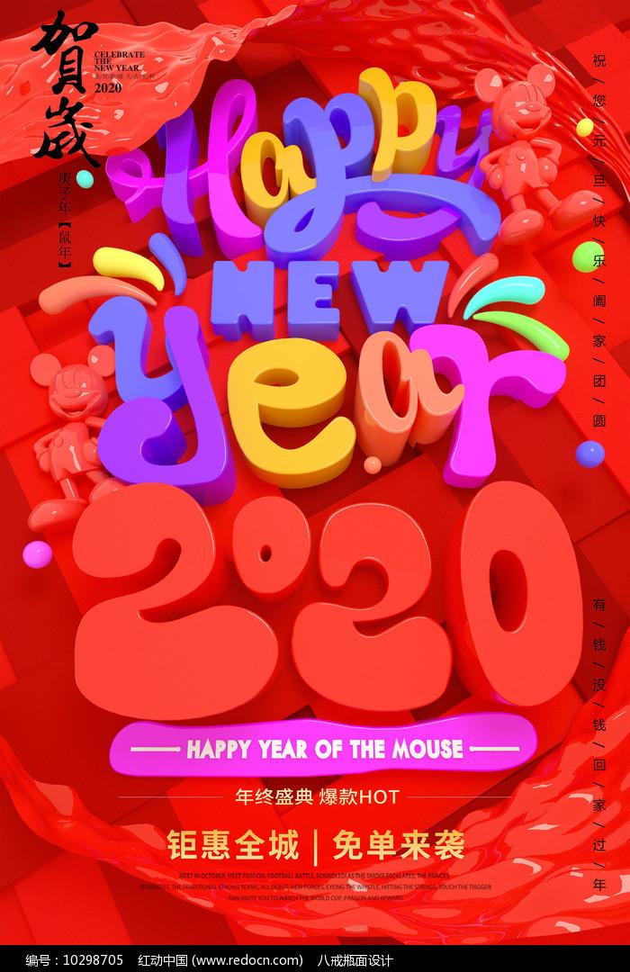 新年快乐2020年春节海报图片