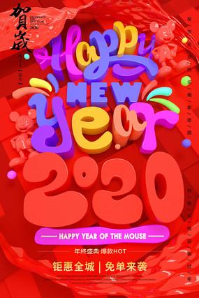 新年快乐2020年春节海报