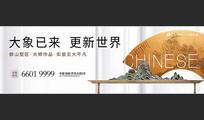 新中式房地产围挡海报设计