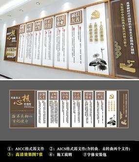 新中式社会主义核心价值观文化墙