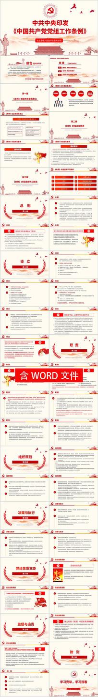 学习解读中国共产党党组工作条例党课PPT
