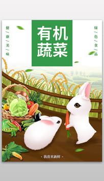 有机蔬菜可爱卡通兔子海报