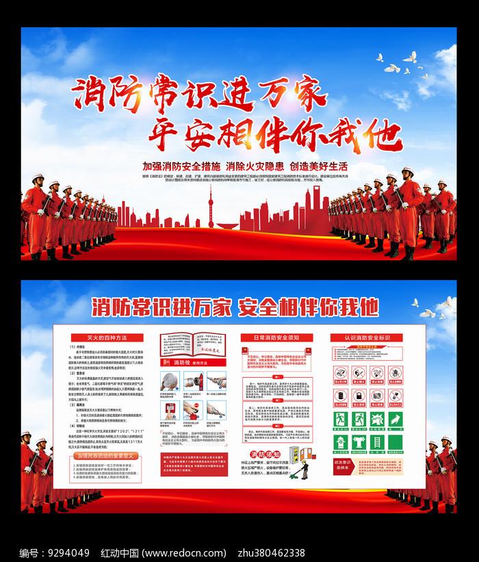 预防火灾消防安全宣传展板图片