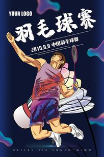 羽毛球比赛社团海报设计