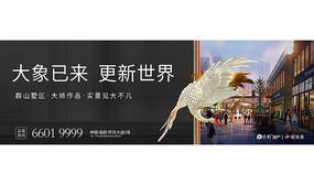 中国风地产围挡海报