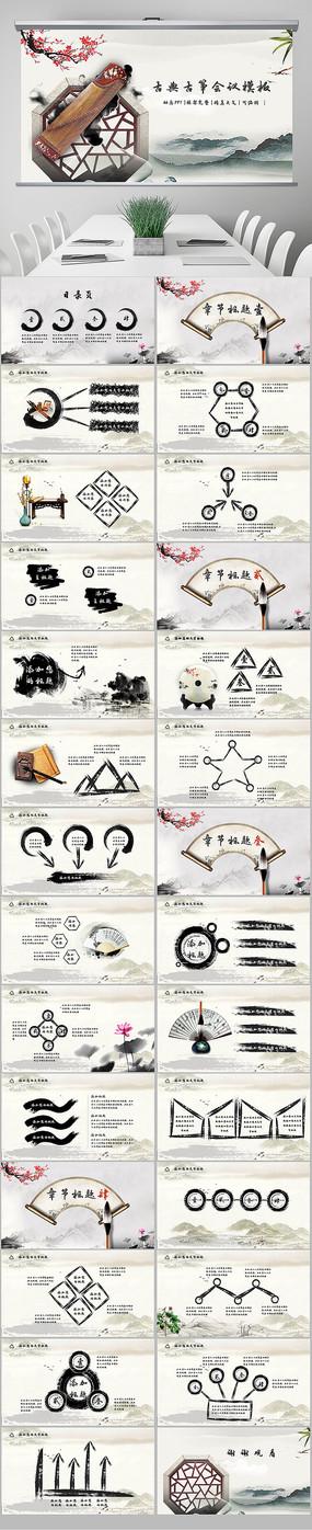 中国风水墨古筝文化古筝培训PPT