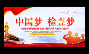 中国梦检查梦党建展板