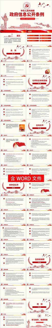 中华人民共和国政府信息公开条例党政