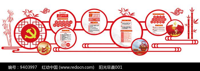 中式学习贯彻十九大精神党建文化墙图片