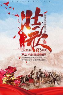 壮歌长征胜利纪念海报