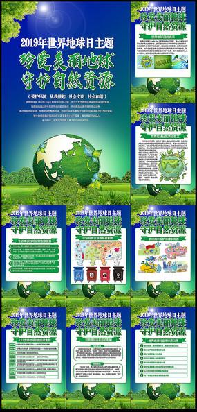 2019世界地球日环保日宣传展板