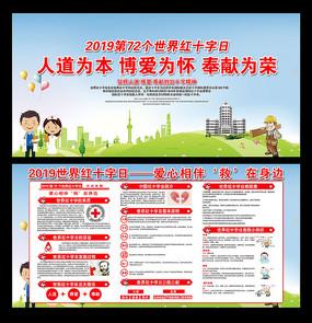 2019世界红十字宣传展板