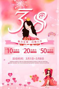 38女王节海报设计