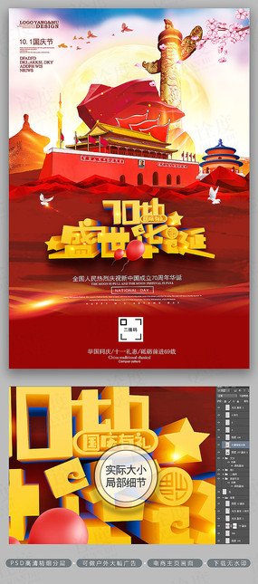70周年盛世华诞国庆节海报