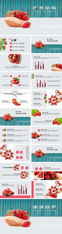 草莓水果营销策划PPT