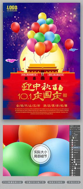 创意国庆中秋宣传促销海报 PSD