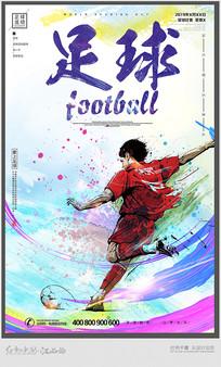 创意水彩风足球宣传海报