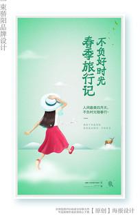 春季旅行海报